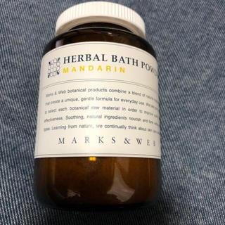 MARKS&WEB - マークスアンドウェブ ハーバルバスパウダー