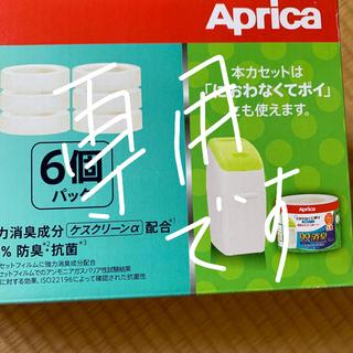 アップリカ(Aprica)の専用です。新品 アップリカ 専用カセット6P✖️2(紙おむつ用ゴミ箱)