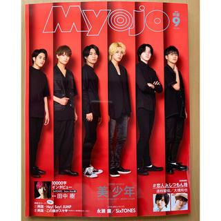 Myojo 9月号 切り抜き(アート/エンタメ/ホビー)