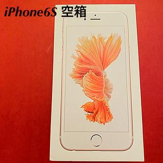 アイフォーン(iPhone)のiPhone6S 空箱(その他)