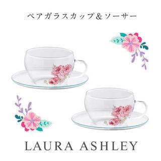 ローラアシュレイ(LAURA ASHLEY)の新品ローラアシュレイ カップ&ソーサーペア バラ 耐熱ガラス(食器)
