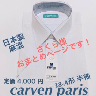 カルヴェン(CARVEN)のcarven メンズ ワイシャツ 38-A形 半袖 日本製 清涼 麻混(シャツ)