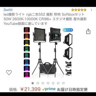 【新品・未使用】撮影用ライト(プロ仕様)(ストロボ/照明)