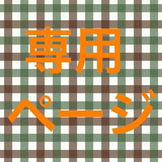 禍神様専用 クリアゴーグル(その他)