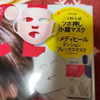 コウダンシャ(講談社)のVoCE 付録 マスク 9月号(パック/フェイスマスク)