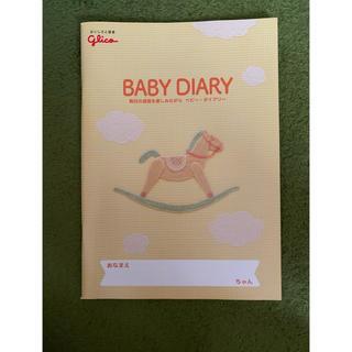 グリコ - Baby Diary