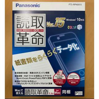 パナソニック(Panasonic)の読取革命 Ver.15(PC周辺機器)