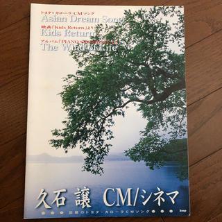 久石譲CM/シネマ : ピアノ・ソロ(ポピュラー)