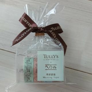 タリーズコーヒー(TULLY'S COFFEE)のタリーズ かまわぬ 鳥獣戯画 マスキングデーブ(テープ/マスキングテープ)