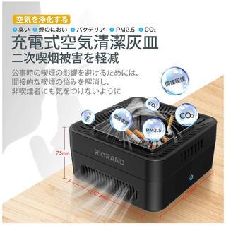 灰皿 脱臭機 卓上空気清浄機 充電式 スモークレス灰皿 タバコの煙を吸い取り(灰皿)