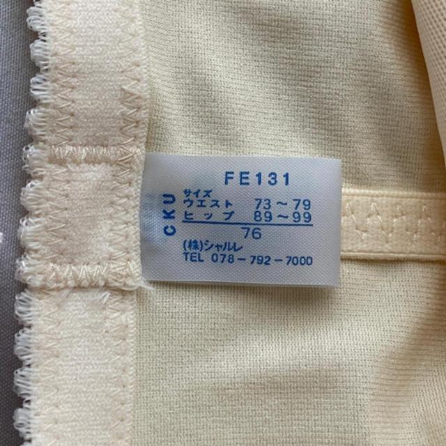 シャルレ(シャルレ)のシャルレ ガードル FE131 76 レディースの下着/アンダーウェア(その他)の商品写真