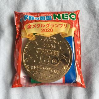 ショウガクカン(小学館)の新品未開封 小学館 図鑑 NEO 金メダル グランプリ 2020(語学/参考書)