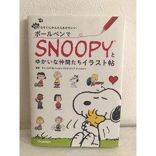 スヌーピー(SNOOPY)のSNOOPYとゆかいな仲間たちイラスト帖(アート/エンタメ)