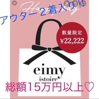 eimy istoire - eimy istoire♡Happy Bag♡Sサイズ!新品