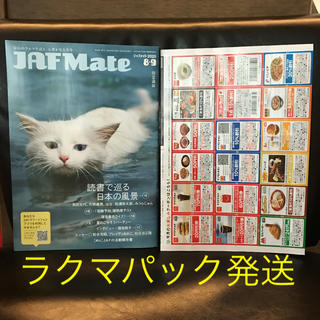 JAFMate ジャフメイト 2020 8.9月号 クーポンつき(車/バイク)