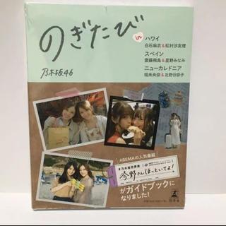 乃木坂46 - 乃木坂46 のぎたび ガイドブック ポストカード付き 新品未開封 白石麻衣
