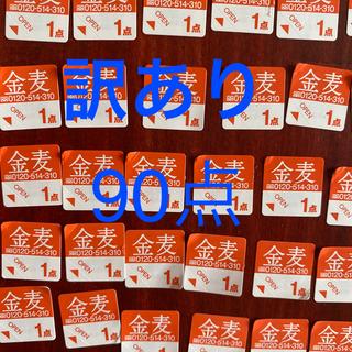 サントリー(サントリー)の★訳あり★ 金麦 応募シール 90枚(その他)