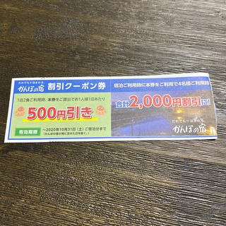 ★新品★かんぽの宿★割引クーポン★500円引★20201031まで★(宿泊券)
