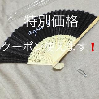 アニエスベー(agnes b.)のアニエスベー   扇子 ブラック 新品 7月24日特別価格(その他)