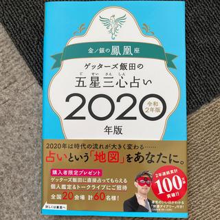 ゲッターズ飯田の五星三心占い金/銀の鳳凰座 2020年版(その他)