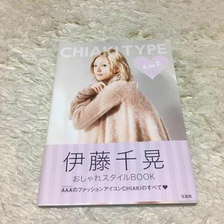 トリプルエー(AAA)の伊藤千晃 おしゃれスタイルbook 写真集 CHIAKI TYPE(女性タレント)
