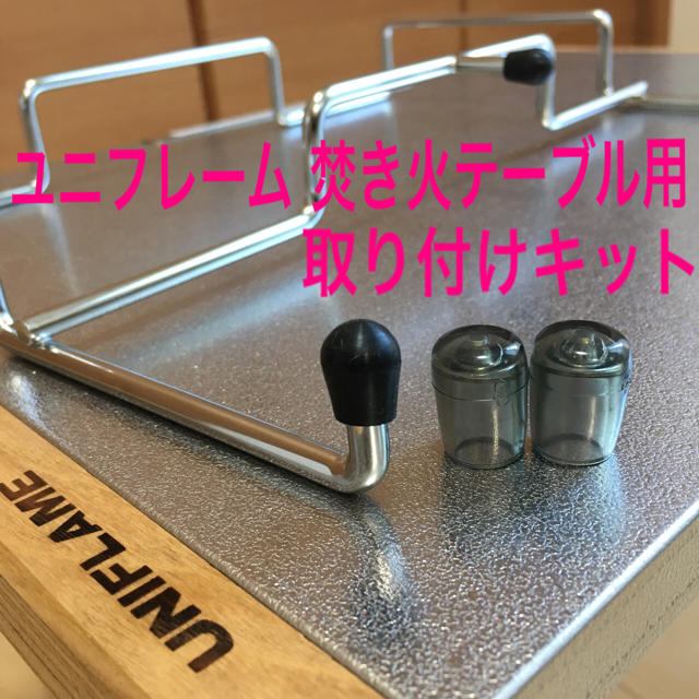 UNIFLAME(ユニフレーム)のmayu様専用 ユニフレーム 焚き火テーブル用 ガビングフレーム帆布カバー スポーツ/アウトドアのアウトドア(テーブル/チェア)の商品写真