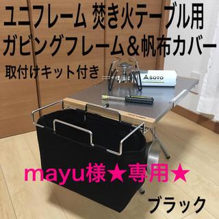 ユニフレーム(UNIFLAME)のmayu様専用 ユニフレーム 焚き火テーブル用 ガビングフレーム帆布カバー(テーブル/チェア)