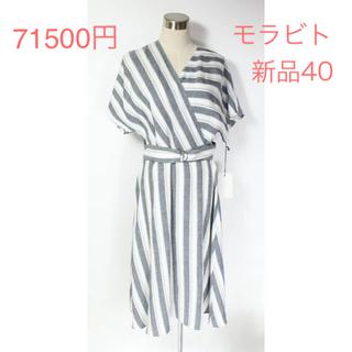 モラビト(MORABITO)の新品 71500円 40 MORABITO 夏 ドレス ワンピース 麻(ひざ丈ワンピース)