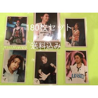 アラシ(嵐)の嵐 大野智さん 個人 公式写真 180枚セット 旧ロゴ含む まとめ売り(その他)