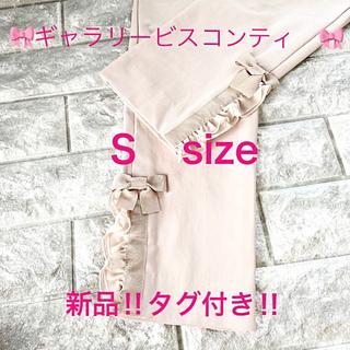 ギャラリービスコンティ(GALLERY VISCONTI)の☆ギャラリービスコンティ☆新品‼︎シフォンフリルリボンハイテンションパンツ(クロップドパンツ)