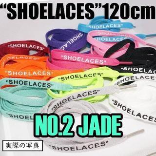 🌠2本セット シューレース SHOELACES 120cm 靴ひもjade(スニーカー)