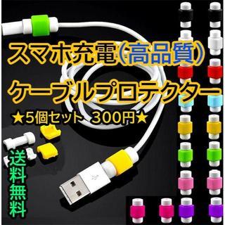 スマホ充電ケーブル☆断線防止☆☆プロテクター 5個 1セット 300円(その他)