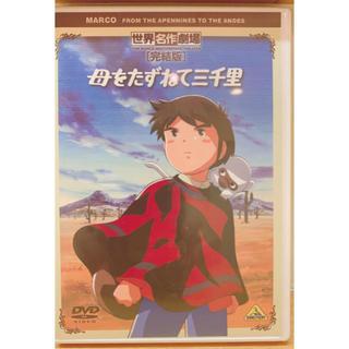 母をたずねて三千里・フランダースの犬(DVD)(アニメ)