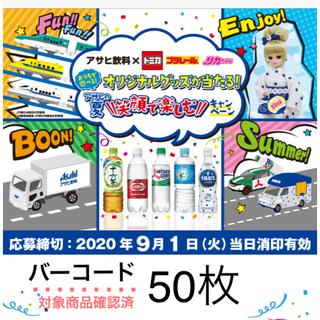 アサヒ(アサヒ)の【懸賞】アサヒ飲料 バーコード 50枚(その他)