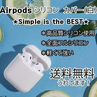 Apple Airpods silicone.cover case WHITE.(その他)