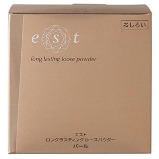エスト(est)のest エストロングラスティングルースパウダーパール 即決価格 24時まで(フェイスパウダー)
