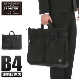 吉田カバン ポーター ヒート ビジネスバッグ ビジネストート PORTER(トートバッグ)