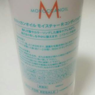 モロッカンオイル(Moroccan oil)のモロッカンオイル モイスチャー R コンディショナー(コンディショナー/リンス)