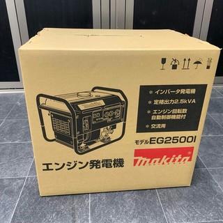 マキタ(Makita)の新品 マキタ 発電機 EG2500I。(防災関連グッズ)