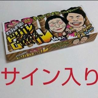 すち子&吉田裕のドリルロ~ル空箱  サイン入り(お笑い芸人)