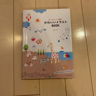 ボールペンで描くかわいいイラストBOOK(イラスト集/原画集)