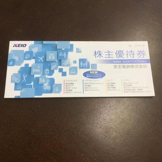 ケイオウヒャッカテン(京王百貨店)の京王電鉄 株主優待 冊子(ショッピング)