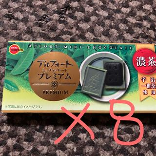 ブルボン(ブルボン)のアルフォートミニプレミアム濃茶  8箱(菓子/デザート)