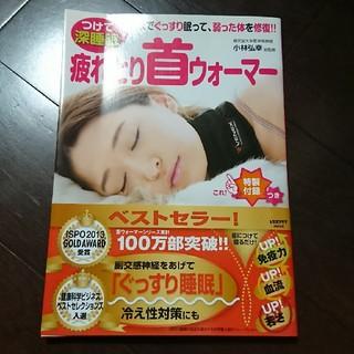 疲れとり首ウォ-マ- つけて深睡眠(健康/医学)