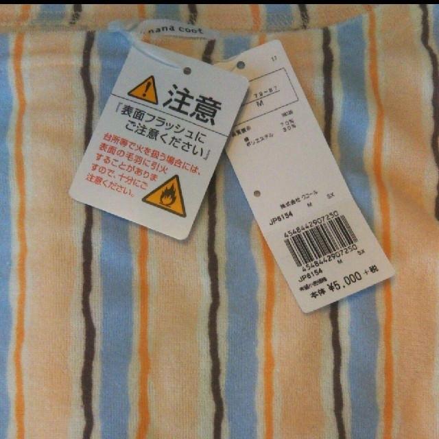 une nana cool(ウンナナクール)のタグ付き ウンナナクール パイルウォーターストライププリントパジャマ  ワコール レディースのルームウェア/パジャマ(パジャマ)の商品写真