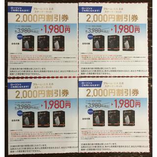 プルームテック(PloomTECH)のプルームエス2.0スターターキット2000円割引券4枚(タバコグッズ)