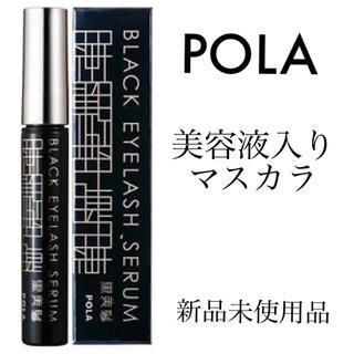 ポーラ(POLA)のPOLA マスカラ ブラック アイラッシュセラム まつ毛美容液(マスカラ)