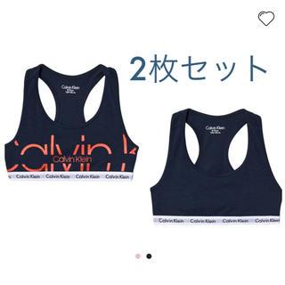 カルバンクライン(Calvin Klein)のcalvin klein スポーツブラ 2枚セット(ブラ)