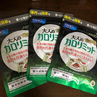 ファンケル大人のカロリミット30日分120粒×3袋 (ダイエット食品)