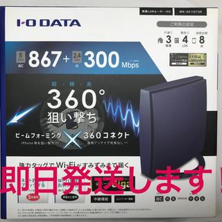 アイオーデータ(IODATA)の[無線LANルーター] アイオーデータ WN-AX1167GR(その他)
